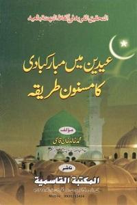 Eidain mein Mubarakbadi ka Masnoon Tareeqa By Maulana Khalid Khan Qasmi عیدین میں مبارکبادی کا مسنون طریقہ
