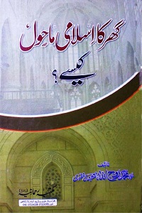 Ghar ka Islami Mahol kaise? By Maulana Roohullah Naqshbandi گھر کا اسلامی ماحول کیسے؟