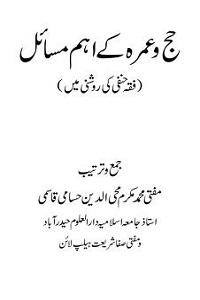 Hajj o Umrah kay Aham Masail By Mufti Mukarram Muhiuddin Hussami Qasmi حج و عمرہ کے اہم مسائل