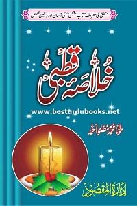 Khulasa e Qutbi Urdu خلاصہ قطبی اردو
