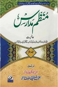 Munazzam Madaris By Mufti Abubakr Jabir, Mufti Rafiud Deen Hanif منظم مدارس