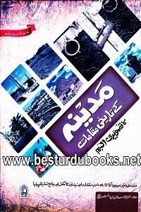 Madina kay Tareekhi Maqamaat ka Tasweeri Album By Maulana Arsalan Bin Akhtar مدینہ کے تاریخی مقامات کا تصویری البم