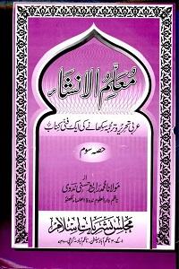 Muallim ul Insha Vol 3 معلم الانشاء حصہ سوم