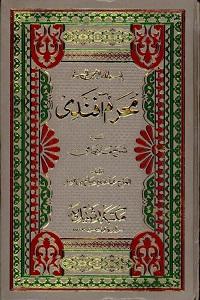 Muhram Afandi Arabic Sharh Sharh ul Jami محرم آفندى عربى شرح شرح ملا جامى Pdf Download