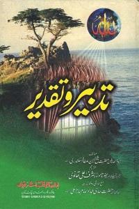 Tadbeer o Taqdeer By Maulana Ashraf Ali Thanvi تدبیر و تقدیر