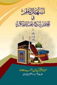 Tasheel un Nazar Urdu Talkhees Sharh e Nukhbah tul Fikar تسھیل النظر فی تلخیص شرح نخبۃ الفکر اردو