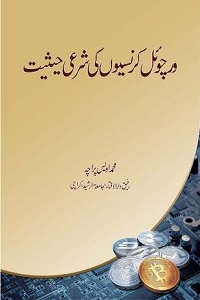 Virtual Currencies ki Shari Haisiyat By Muhammad Owais Paracha ورچوئل کرنسیوں کی شرعی حیثیت