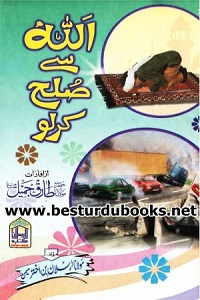 Allah se Sulha Karlo By Maulana Tariq Jameel اللّٰہ سے صلح کرلو