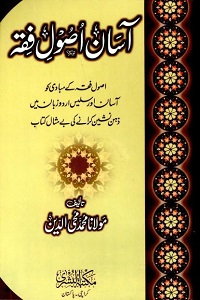 Asaan Usool e Fiqh آسان اصول فقہ By Maulana Muhiuddin Pdf Download