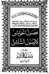 Fusool ul Hawashi Arabic Sharh Usool ush Shashi فصول الحواشی عربی شرح اصول الشاشی Pdf Download