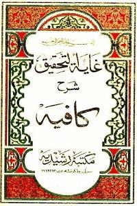 Ghayat Al Tahqeeq ArabicSharhKafia غایۃ التحقیق عربی شرح کافیہ