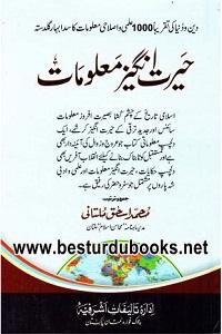 Herat Angez Maloomat By Qari Muhammad Ishaq Multani حیرت انگیز معلومات