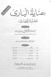 Inayat ul Bari Li Talaba e Bukhari By Maulana Muhammad Idrees عنایۃ الباری لطلبۃ البخاری