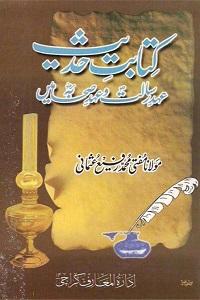 Kitabat e Hadith Ahd e Risalat o Ahd Sahaba mein By Mufti Muhammad Rafi Usmani کتابت حدیث عہد رسالت و عہد صحابہ میں