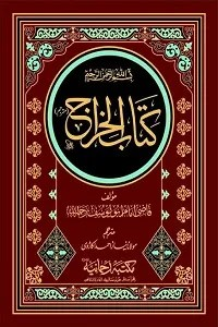 Maulana Niaz Ahmad Books Archives - Best Urdu Books