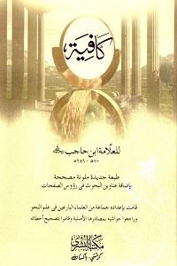 Kafia Ibn e Hajib کافیہ ابن الحاجب
