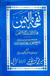 Nafhat ul Yaman نفحۃ الیمن