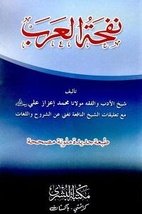 Nafhat ul Arab نفحۃ العرب