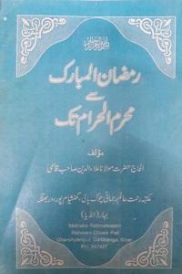 Ramzan ul Mubarak se Muharram ul Haram tak By Maulana Ala ud Din Qasmi رمضان المبارک سے محرم الحرام تک