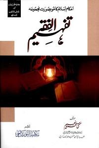 Tafheem ul Fiqh By Mufti Muhammad Naeem تفہیم الفقہ