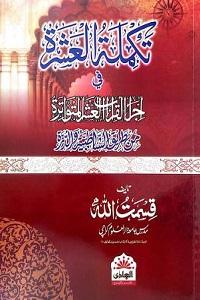 Takmila Al Ashara fi Ijra Al Qira'aat Urdu By Qari Qismatullah تکملۃ العشرۃ فی اجراء القراءات اردو