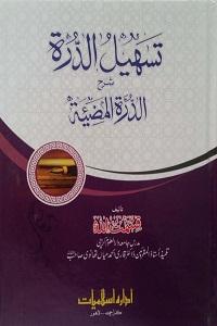 Tasheel Al Durrah Urdu Sharh Al Durrul Mudiyah By Qari Qismatullah تسھیل الدرۃ اردو شرح الدرۃ المضیۃ