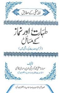 Thaharat Aur Namaz kay Masail By Mufti Mukarram Muhiuddin Hussami Qasmi طہارت اور نماز کے مسائل