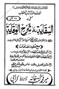 Al Siqaya Sharh Urdu Sharh ul Wiqaya Awwalain السقایۃ اردو شرح شرح الوقایہ اولین Pdf Download
