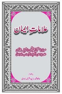 Alamaat e Iman By Mufti Muhammad Sameen Ashraf Qasmi علامات ایمان