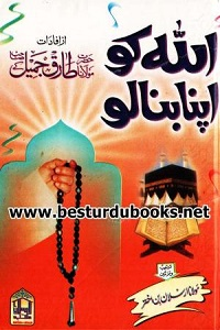 Allah ko Apna Banalo By Maulana Tariq Jameel اللّٰہ کو اپنا بنالو
