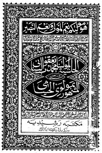 Hashia Maulana Yaqoob Husami Arabic حاشیہ مولانا یعقوب البنانی علی الحسامی