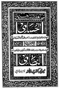 A Husami الحسامی