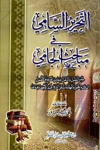 Al Tahreer us Sami Urdu Sharh Sharh Ul Jami التحریر السامی اردو شرح شرح جامی Pdf Download