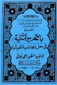 Al Tahreer ul Misalia Urdu التحریر المثالیہ فی حل الحاشیہ الخیالیہ