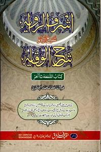 Ashraf ur Riwaya Sharh Urdu Sharh ul Wiqaya (Al Shufa) اشرف الروایہاردو شرح شرح الوقایہ الشفعہ