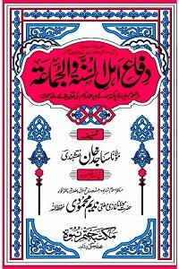 Difa e Ahlus Sunnah wal Jamaah By Maulana Sajid Khan Naqshbandi دفاع اھل السنۃ و الجماعۃ