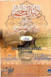 Dalil ul Faleheen Urdu Sharh Riaz Us Saleheen دلیل الفالحین اردو شرح ریاض الصالحین