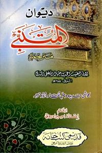 Diwan ul Mutanabbi Urdu دیوان المتنبی اردو مترجم