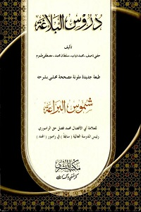 Duroos ul Balagha دروس البلاغۃ