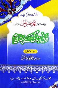 Fani Zindagi kay Chand Ayam By Maulana Hasan Jan Shaheed فانی زندگی کے چند ایام