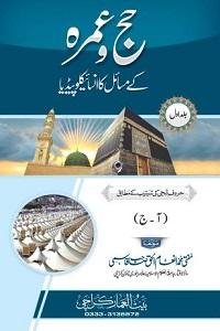 Hajj kay Masail ka Encyclopedia By Mufti Inamul Haq Qasmi حج کے مسائل کا انسائیکلوپیڈیا