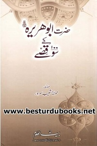 Hazrat Abu Huraira [R.A] kay 100 Qissay By Maulana Shoaib Sarwar حضرت ابو ھریرہؓ کے سو قصے