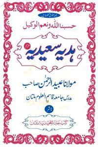 Hadya Saeedia Urdu ھدیہ سعیدیہ اردو