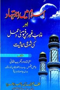 Islam mein Ijtihad aur Mazhab e Ghair par Fatwa o Amal By Mufti Shah Aurangzeb Haqqani اسلام میں اجتہاد اور مذہب غیر پر فتوی اور عمل کی شرعی حیثیت