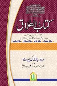 Kitab ut Talaq By Mufti Mukhtaruddeen Shah کتاب الطلاق