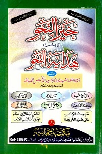 Khair un Nahw Urdu Sharh Hidayat un Nahw خیر النحو اردو شرح ہدایۃ النحو Pdf Download