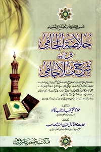 Khulasa tul Jami Urdu Sharh Sharh Ul Jami خلاصۃ الجامی اردو شرح شرح جامی