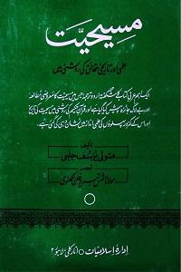 Maseehiyat Ilmi aur Tareekhi Haqaiq ki Roshni mein By Shykh Mutawalli Yusuf مسیحیت علمی اور تاریخی حقائق