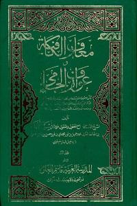 Maarif ul Kafia Wa Awaref ul Jami معارف الکافیہ و عوارف الجامی Pdf Download