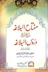 Miftah ul Balagha Urdu Sharh Duroos ul Balagha مفتاح البلاغہ اردو شرح دروس البلاغہ